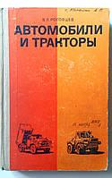 """В.Л.Роговцев """"Автомобили и тракторы. Конструкция и теория"""""""