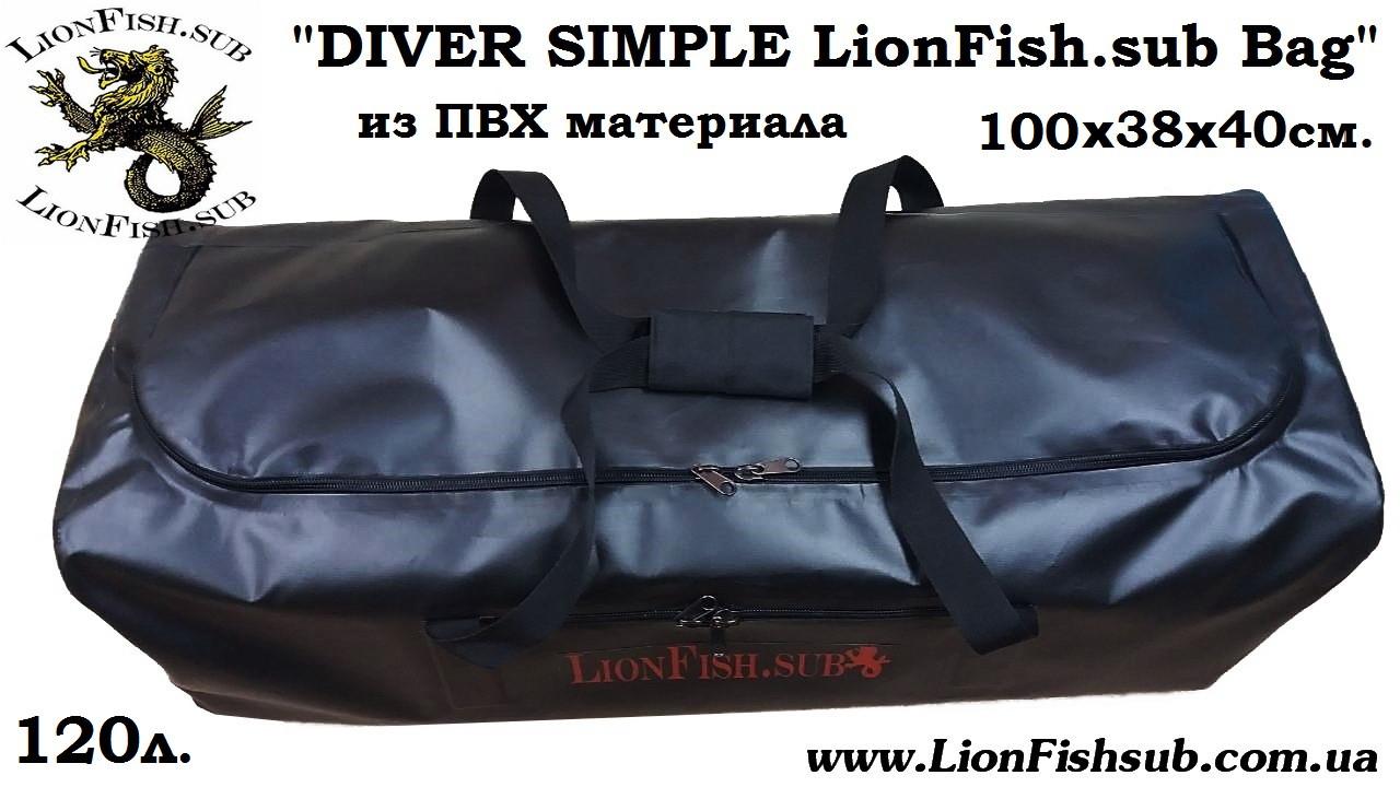 Сумка LionFish.sub DIVER SIMPLE – из ПВХ предназначена для Рыбацкого и Подводного Снаряжения (120л), фото 1