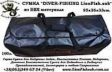 Сумка DIVER-FISHING LionFish.sub (100л) из ПВХ для Подводных и Рыбацких Принадлежностей/Аксессуаров/Снаряжения, фото 2