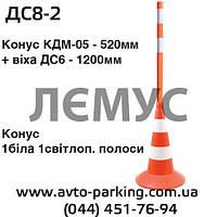 Конус с вехой для автошколы ДС8-2 (веха+конус 520мм 1светоотр.полоса+1белая)