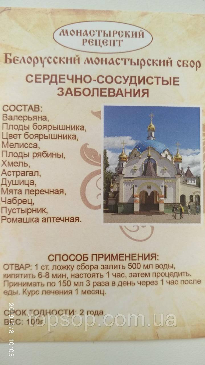 Белорусский монастырский сердечный сбор трав (чай) для лечения заболеваний сердца