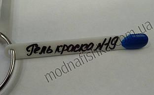 Гель фарба для стемпинга і китайської розпису Global Fashion №19, 8 мл