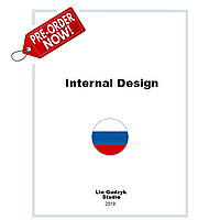 """Книга """"Internal Design"""" - часть I (предзаказ)"""