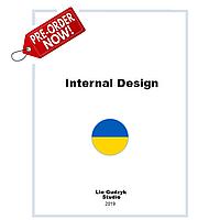 """Книга """"Internal Design"""" - частина I (передзамовлення)"""