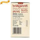 Хридайамрит (Hridayamrith Capsules, Nupal Remedies) обеспечивает оптимальный уровнь холестерина, фото 5