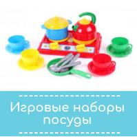 Игровые наборы посуды