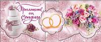 Пригласительные на свадьбу СП-125