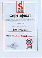 Сервисный Центр MOULINEX в Одессе -Ремонт бытовой техники