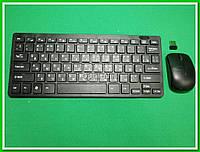 Мини клавиатура с мышкой беспроводная (для пк, телевизора, планшета)