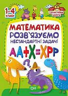 """Книга """"Математика. Розв'язуємо нестандартні задачі"""" (укр) 02366"""
