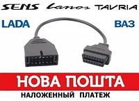 Переходник с OBD2 16pin на GM 12pin GM12 Daewoo Lanos Sens ЗАЗ Таврия, Славута, ВАЗ, Daewoo