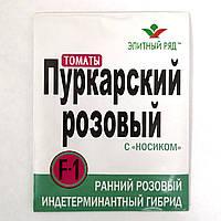 Томат Пуркарский розовый F1 Элитный ряд 5 г