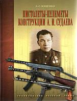 Александр Сергеевич Ющенко Пистолеты-пулеметы конструкции А.И. Судаева