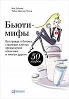 Яна Зубцова Бьюти-мифы: Вся правда о ботоксе, стволовых клетках, органической косметике