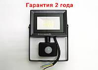 Светодиодный прожектор LED SMD 20W датчик движения