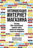 Дэн Кроксен-Джон Оптимизация интернет-магазина: Почему 95% посетителей вашего сайта ничего не покупают и как это исправить
