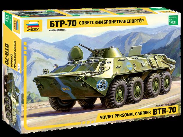 Сборная модель советского бронетранспортера БТР-70. 1/35 ZVEZDA 3556, фото 2
