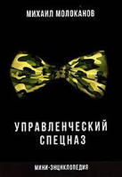 Михаил Молоканов Управленческий спецназ. Мини-энциклопедия