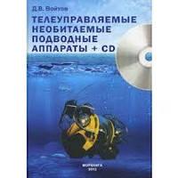 Дмитрий  Войтов Телеуправляемые необитаемые подводные аппараты (+ CD)