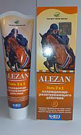 Алезан 2 в 1