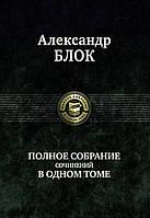 Александр Блок Александр Блок. Полное собрание сочинений в одном томе