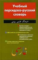 Навчальний персько-російський словник