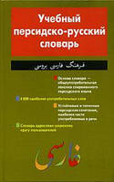 Учебный персидско-русский словарь