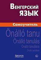 Антонина Гуськова Венгерский язык. Самоучитель. Гуськова. Живой Язык