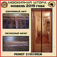 Москитная штора на дверь 210х100см модель 2019 года