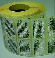 Печать этикеток 40х25мм
