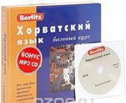Алексей Юрьевич Калинин Berlitz. Хорватский язык. Базовый курс (+ 3 аудиокассеты, MP3)