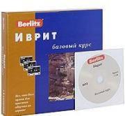 И. Левиев Berlitz. Иврит. Базовый курс (+ 3 аудиокассеты, MP3)