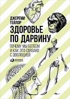 Джереми Тейлор Здоровье по Дарвину: Почему мы болеем и как это связано с эволюцией