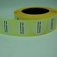 Печать этикеток круг диаметром 5см