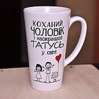 Чашка белая латте  Коханий чоловік і найкращий Татусь у світі - Любимый муж и лучший Папа в мире