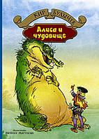 Кир Булычёв Алиса и чудовище. Фантастическая повесть и рассказы