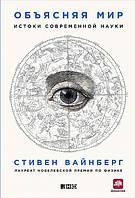 Стивен Вайнберг Объясняя мир: истоки современной науки