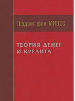 Людвиг фон Мизес Теория денег и кредита