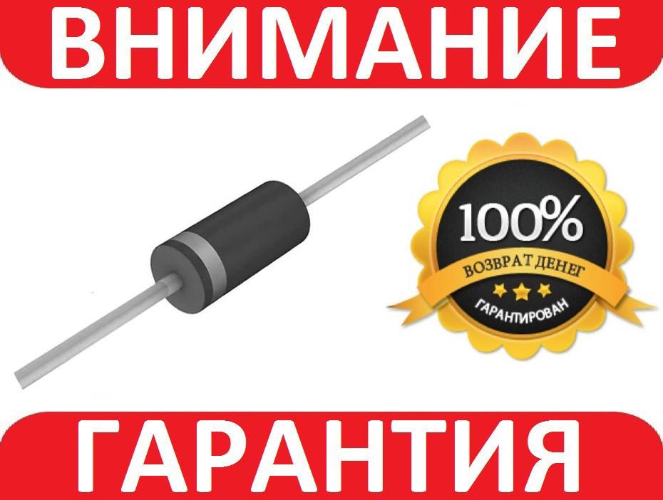 Диод выпрямительный 1A 50V 1N4001 IN4001 DO-41