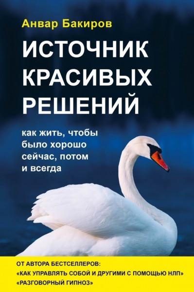 Источник красивых решений. Бакиров Анвар