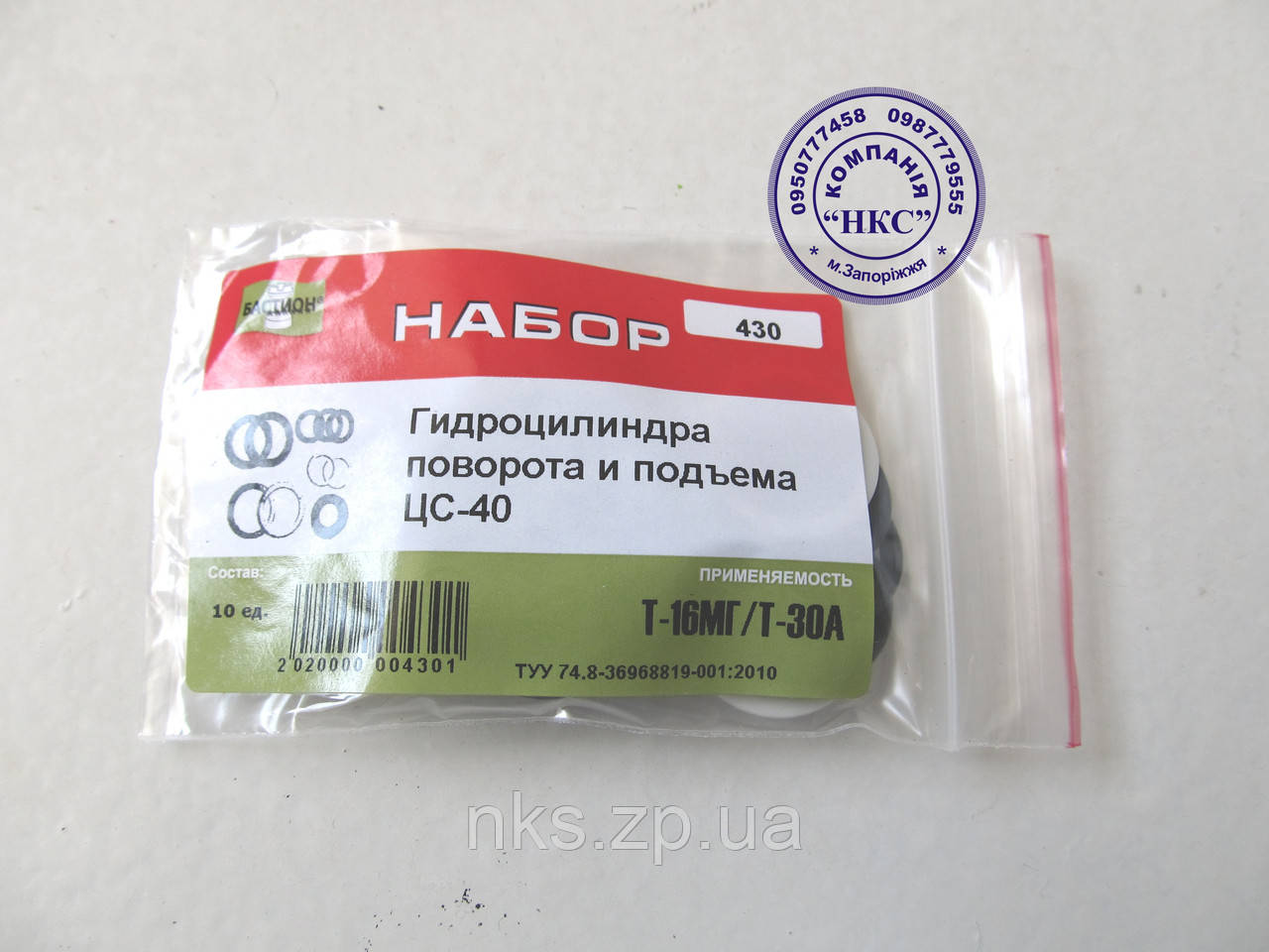 Ремкомплект гидроцилиндра ЦС-40 Т-16