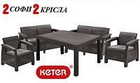 Комплект меблів Corfu FIESTA: 2 софи, 2 крісла