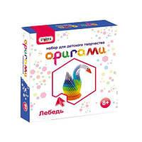 """Набор для творчества """"Оригами: Лебедь"""" 203-1"""