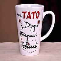 """Чашка белая латте  """"Наш тато і Дідусь найкращий у світі"""" - Наш папа и дедушка лучший в мире"""