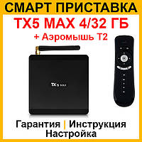 Смарт ТВ приставка Tanix TX5 max 4/32 + Аэромышь Т2. Андроид приставка Smart TV x96, медиаплеер andoid, таникс