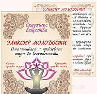 Эликсир Молодости -  комплект сувенирных наклеек на бутылку