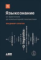 Владимир Алпатов Языкознание: От Аристотеля до компьютерной лингвистики