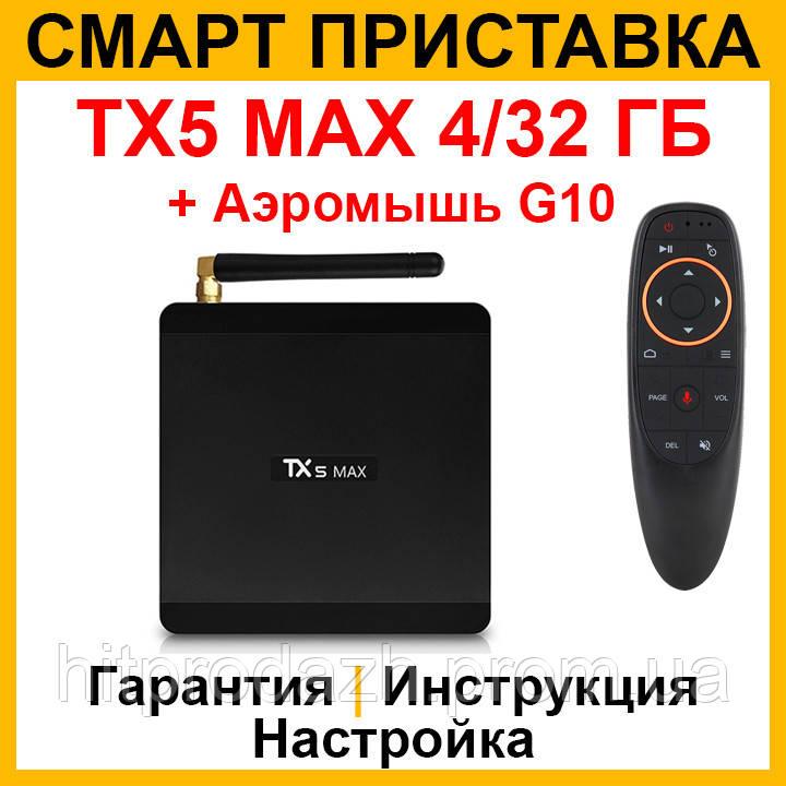 Смарт ТВ приставка Tanix TX5 max 4/32 + Аэромышь G10. Андроид приставка Smart TV x96, медиаплеер andoid