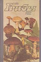 И.А. Дудка С.П. Вассер Грибы. Справочник миколога и грибника