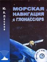 Юрий Александрович Песков Морская навигация с ГЛОНАСС/GPS (+ CD-ROM)
